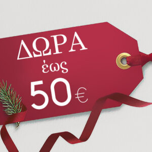 Δώρα για Παιδιά έως 50€