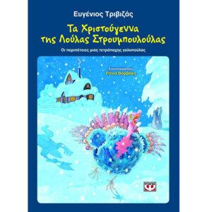 Τα Χριστούγεννα της Λούλας Στρουμπουλούλας, χριστουγεννιατικα παραμυθια, χριστουγεννιατικα βιβλια, χριστουγεννιατικα, παιδικα, βιβλια, βιβλιο, βιβλιοπωλειο, βιβλια online, πεδικα, σχολικα βιβλια, παιδικα παραμυθια, λογοτεχνια, παραμυθια παιδικα, βιβλια δημοτικου, εκδοσεισ, παραμυθια για παιδια, greek books, σχολικά βιβλία, τα καλυτερα παιδικα, παραμυθια για παιδια 6 ετων, βιβλια προσφορεσ, ελληνικά βιβλία, online βιβλια, παιδια, παιχνιδια για παιδια, δραστηριότητεσ για παιδιά, ζωγραφικη για παιδια, παιδεια, 9789604967391