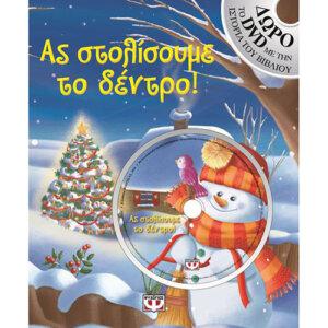 Ας στολίσουμε το δέντρο (με DVD), χριστουγεννιατικα παραμυθια, χριστουγεννιατικα βιβλια, χριστουγεννιατικα, παιδικα, βιβλια, βιβλιο, βιβλιοπωλειο, βιβλια online, πεδικα, σχολικα βιβλια, παιδικα παραμυθια, λογοτεχνια, παραμυθια παιδικα, βιβλια δημοτικου, εκδοσεισ, παραμυθια για παιδια, greek books, σχολικά βιβλία, τα καλυτερα παιδικα, παραμυθια για παιδια 6 ετων, βιβλια προσφορεσ, ελληνικά βιβλία, online βιβλια, παιδια, παιχνιδια για παιδια, δραστηριότητεσ για παιδιά, ζωγραφικη για παιδια, παιδεια, 9786180106947