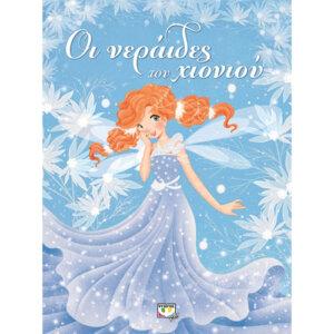 Οι νεράιδες του χιονιού, χριστουγεννιατικα παραμυθια, χριστουγεννιατικα βιβλια, χριστουγεννιατικα, παιδικα, βιβλια, βιβλιο, βιβλιοπωλειο, βιβλια online, πεδικα, σχολικα βιβλια, παιδικα παραμυθια, λογοτεχνια, παραμυθια παιδικα, βιβλια δημοτικου, εκδοσεισ, παραμυθια για παιδια, greek books, σχολικά βιβλία, τα καλυτερα παιδικα, παραμυθια για παιδια 6 ετων, βιβλια προσφορεσ, ελληνικά βιβλία, online βιβλια, παιδια, παιχνιδια για παιδια, δραστηριότητεσ για παιδιά, ζωγραφικη για παιδια, παιδεια, 9786180112948