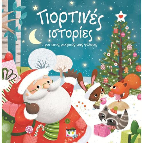 Γιορτινές ιστορίες για τους μικρούς μας φίλους