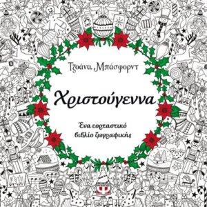 Χριστούγεννα - Ένα εορταστικό βιβλίο ζωγραφικής, χριστουγεννιατικα παραμυθια, χριστουγεννιατικα βιβλια, χριστουγεννιατικα, παιδικα, βιβλια, βιβλιο, βιβλιοπωλειο, βιβλια online, πεδικα, σχολικα βιβλια, παιδικα παραμυθια, λογοτεχνια, παραμυθια παιδικα, βιβλια δημοτικου, εκδοσεισ, παραμυθια για παιδια, greek books, σχολικά βιβλία, τα καλυτερα παιδικα, παραμυθια για παιδια 6 ετων, βιβλια προσφορεσ, ελληνικά βιβλία, online βιβλια, παιδια, παιχνιδια για παιδια, δραστηριότητεσ για παιδιά, ζωγραφικη για παιδια, παιδεια, 9786180117226