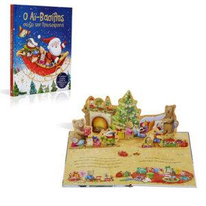 Ο Αϊ-Βασίλης σώζει την Πρωτοχρονιά, χριστουγεννιατικα παραμυθια, χριστουγεννιατικα βιβλια, χριστουγεννιατικα, παιδικα, βιβλια, βιβλιο, βιβλιοπωλειο, βιβλια online, πεδικα, σχολικα βιβλια, παιδικα παραμυθια, λογοτεχνια, παραμυθια παιδικα, βιβλια δημοτικου, εκδοσεισ, παραμυθια για παιδια, greek books, σχολικά βιβλία, τα καλυτερα παιδικα, παραμυθια για παιδια 6 ετων, βιβλια προσφορεσ, ελληνικά βιβλία, online βιβλια, παιδια, παιχνιδια για παιδια, δραστηριότητεσ για παιδιά, ζωγραφικη για παιδια, παιδεια, 9786180122114