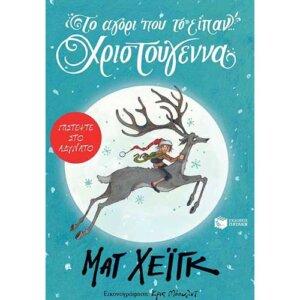 Το αγόρι που το είπαν... Χριστούγεννα, χριστουγεννιατικα παραμυθια, χριστουγεννιατικα βιβλια, χριστουγεννιατικα, παιδικα, βιβλια, βιβλιο, βιβλιοπωλειο, βιβλια online, πεδικα, σχολικα βιβλια, παιδικα παραμυθια, λογοτεχνια, παραμυθια παιδικα, βιβλια δημοτικου, εκδοσεισ, παραμυθια για παιδια, greek books, σχολικά βιβλία, τα καλυτερα παιδικα, παραμυθια για παιδια 6 ετων, βιβλια προσφορεσ, ελληνικά βιβλία, online βιβλια, παιδια, παιχνιδια για παιδια, δραστηριότητεσ για παιδιά, ζωγραφικη για παιδια, παιδεια, 9789601631332