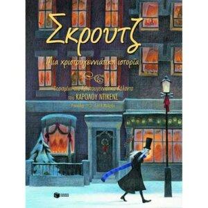 """Σκρουτζ - Μια χριστουγεννιάτικη ιστορία: Βασισμένη στα """"Χριστουγεννιάτικα κάλαντα"""" του Κάρολου Ντίκενς, χριστουγεννιατικα παραμυθια, χριστουγεννιατικα βιβλια, χριστουγεννιατικα, παιδικα, βιβλια, βιβλιο, βιβλιοπωλειο, βιβλια online, πεδικα, σχολικα βιβλια, παιδικα παραμυθια, λογοτεχνια, παραμυθια παιδικα, βιβλια δημοτικου, εκδοσεισ, παραμυθια για παιδια, greek books, σχολικά βιβλία, τα καλυτερα παιδικα, παραμυθια για παιδια 6 ετων, βιβλια προσφορεσ, ελληνικά βιβλία, online βιβλια, παιδια, παιχνιδια για παιδια, δραστηριότητεσ για παιδιά, ζωγραφικη για παιδια, παιδεια, 9789601647265"""