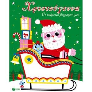 Χριστούγεννα. Οι υπέροχες ζωγραφιές μου (Έλκηθρο), χριστουγεννιατικα παραμυθια, χριστουγεννιατικα βιβλια, χριστουγεννιατικα, παιδικα, ζωγραφικη, βιβλια, σχολικα βιβλια, παιχνιδια για παιδια, ιδεεσ για δωρα, ξυλινα παιχνιδια, παιδικα παιχνιδια, βιβλιοπωλειο, βιβλιο, παιδικα βιβλια, παιδικη βιβλιοθηκη, παιχνιδια για παιδια 4 ετων, παιχνιδια γνωσεων για παιδια, παιδαγωγικα, βιβλια δραστηριοτητων, διαδραστικα βιβλια, 9789601662299