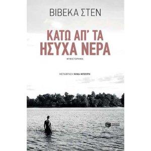 Κάτω απ' τα ήσυχα νερά, βιβλιο, ιστοριεσ, greek books, greekbooks, βιβλιοπωλεια θεσσαλονικη, βιβλια online, λογοτεχνικα βιβλια, βιβλιοπωλειο, ψηφιακα βιβλια, εκδοσεισ, λογοτεχνια, εκδοσεισ πατακη, εκδοσεισ ψυχογιοσ, μυθιστορηματα, βιβλια για ενηλικες, βιβλία για καλοκαίρι, βιβλια για καλοκαιρι, βιβλια για παραλια, βιβλία, βιβλια, 9789601663425