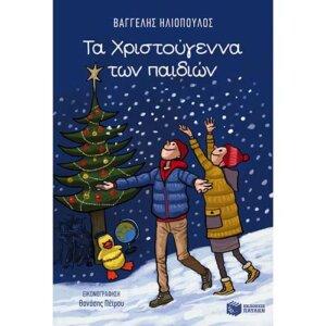 Τα Χριστούγεννα των παιδιών (νέα έκδοση), χριστουγεννιατικα παραμυθια, χριστουγεννιατικα βιβλια, χριστουγεννιατικα, παιδικα, βιβλια, βιβλιο, βιβλιοπωλειο, βιβλια online, πεδικα, σχολικα βιβλια, παιδικα παραμυθια, λογοτεχνια, παραμυθια παιδικα, βιβλια δημοτικου, εκδοσεισ, παραμυθια για παιδια, greek books, σχολικά βιβλία, τα καλυτερα παιδικα, παραμυθια για παιδια 6 ετων, βιβλια προσφορεσ, ελληνικά βιβλία, online βιβλια, παιδια, παιχνιδια για παιδια, δραστηριότητεσ για παιδιά, ζωγραφικη για παιδια, παιδεια, 9789601664835