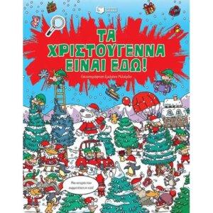 Τα Χριστούγεννα είναι εδώ!, χριστουγεννιατικα παραμυθια, χριστουγεννιατικα βιβλια, χριστουγεννιατικα, παιδικα, ζωγραφικη, βιβλια, σχολικα βιβλια, παιχνιδια για παιδια, ιδεεσ για δωρα, ξυλινα παιχνιδια, παιδικα παιχνιδια, βιβλιοπωλειο, βιβλιο, παιδικα βιβλια, παιδικη βιβλιοθηκη, παιχνιδια για παιδια 4 ετων, παιχνιδια γνωσεων για παιδια, παιδαγωγικα, βιβλια δραστηριοτητων, διαδραστικα βιβλια, 9789601670454