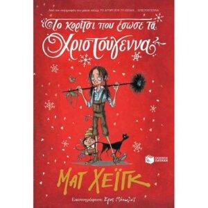 Το κορίτσι που έσωσε τα Χριστούγεννα, χριστουγεννιατικα παραμυθια, χριστουγεννιατικα βιβλια, χριστουγεννιατικα, παιδικα, βιβλια, βιβλιο, βιβλιοπωλειο, βιβλια online, πεδικα, σχολικα βιβλια, παιδικα παραμυθια, λογοτεχνια, παραμυθια παιδικα, βιβλια δημοτικου, εκδοσεισ, παραμυθια για παιδια, greek books, σχολικά βιβλία, τα καλυτερα παιδικα, παραμυθια για παιδια 6 ετων, βιβλια προσφορεσ, ελληνικά βιβλία, online βιβλια, παιδια, παιχνιδια για παιδια, δραστηριότητεσ για παιδιά, ζωγραφικη για παιδια, παιδεια, 9789601672502