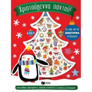 Χριστούγεννα παντού!, χριστουγεννιατικα παραμυθια, χριστουγεννιατικα βιβλια, χριστουγεννιατικα, παιδικα, ζωγραφικη, βιβλια, σχολικα βιβλια, παιχνιδια για παιδια, ιδεεσ για δωρα, ξυλινα παιχνιδια, παιδικα παιχνιδια, βιβλιοπωλειο, βιβλιο, παιδικα βιβλια, παιδικη βιβλιοθηκη, παιχνιδια για παιδια 4 ετων, παιχνιδια γνωσεων για παιδια, παιδαγωγικα, βιβλια δραστηριοτητων, διαδραστικα βιβλια, 9789601674124