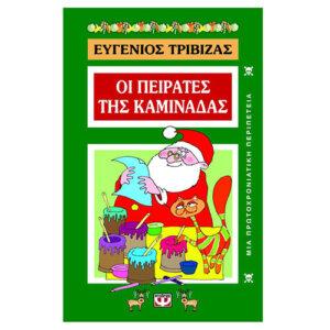 Οι πειρατές της καμινάδας, χριστουγεννιατικα παραμυθια, χριστουγεννιατικα βιβλια, χριστουγεννιατικα, παιδικα, βιβλια, βιβλιο, βιβλιοπωλειο, βιβλια online, πεδικα, σχολικα βιβλια, παιδικα παραμυθια, λογοτεχνια, παραμυθια παιδικα, βιβλια δημοτικου, εκδοσεισ, παραμυθια για παιδια, greek books, σχολικά βιβλία, τα καλυτερα παιδικα, παραμυθια για παιδια 6 ετων, βιβλια προσφορεσ, ελληνικά βιβλία, online βιβλια, παιδια, παιχνιδια για παιδια, δραστηριότητεσ για παιδιά, ζωγραφικη για παιδια, παιδεια, 9789602740156