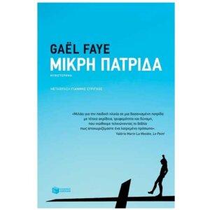 Μικρή πατρίδα, βιβλιο, ιστοριεσ, greek books, greekbooks, βιβλιοπωλεια θεσσαλονικη, βιβλια online, λογοτεχνικα βιβλια, βιβλιοπωλειο, ψηφιακα βιβλια, εκδοσεισ, λογοτεχνια, εκδοσεισ πατακη, εκδοσεισ ψυχογιοσ, μυθιστορηματα, βιβλια για ενηλικες, βιβλία για καλοκαίρι, βιβλια για καλοκαιρι, βιβλια για παραλια, βιβλία, βιβλια, 9789601675879