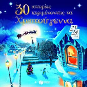30 ιστορίες περιμένοντας τα Χριστούγεννα, χριστουγεννιατικα παραμυθια, χριστουγεννιατικα βιβλια, χριστουγεννιατικα, παιδικα, βιβλια, βιβλιο, βιβλιοπωλειο, βιβλια online, πεδικα, σχολικα βιβλια, παιδικα παραμυθια, λογοτεχνια, παραμυθια παιδικα, βιβλια δημοτικου, εκδοσεισ, παραμυθια για παιδια, greek books, σχολικά βιβλία, τα καλυτερα παιδικα, παραμυθια για παιδια 6 ετων, βιβλια προσφορεσ, ελληνικά βιβλία, online βιβλια, παιδια, παιχνιδια για παιδια, δραστηριότητεσ για παιδιά, ζωγραφικη για παιδια, παιδεια, 9789601650562