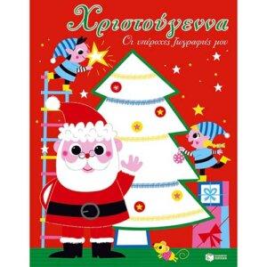 Χριστούγεννα. Οι υπέροχες ζωγραφιές μου, χριστουγεννιατικα παραμυθια, χριστουγεννιατικα βιβλια, χριστουγεννιατικα, παιδικα, ζωγραφικη, βιβλια, σχολικα βιβλια, παιχνιδια για παιδια, ιδεεσ για δωρα, ξυλινα παιχνιδια, παιδικα παιχνιδια, βιβλιοπωλειο, βιβλιο, παιδικα βιβλια, παιδικη βιβλιοθηκη, παιχνιδια για παιδια 4 ετων, παιχνιδια γνωσεων για παιδια, παιδαγωγικα, βιβλια δραστηριοτητων, διαδραστικα βιβλια, 9789601662282