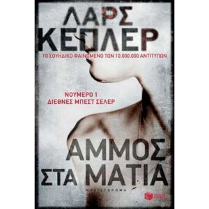 Άμμος στα μάτια, βιβλιο, ιστοριεσ, greek books, greekbooks, βιβλιοπωλεια θεσσαλονικη, βιβλια online, λογοτεχνικα βιβλια, βιβλιοπωλειο, ψηφιακα βιβλια, εκδοσεισ, λογοτεχνια, εκδοσεισ πατακη, εκδοσεισ ψυχογιοσ, μυθιστορηματα, βιβλια για ενηλικες, βιβλία για καλοκαίρι, βιβλια για καλοκαιρι, βιβλια για παραλια, βιβλία, βιβλια, 9789601669045