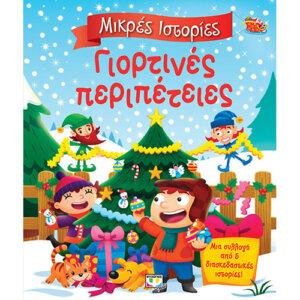 Γιορτινές περιπέτειες, χριστουγεννιατικα παραμυθια, χριστουγεννιατικα βιβλια, χριστουγεννιατικα, παιδικα, βιβλια, βιβλιο, βιβλιοπωλειο, βιβλια online, πεδικα, σχολικα βιβλια, παιδικα παραμυθια, λογοτεχνια, παραμυθια παιδικα, βιβλια δημοτικου, εκδοσεισ, παραμυθια για παιδια, greek books, σχολικά βιβλία, τα καλυτερα παιδικα, παραμυθια για παιδια 6 ετων, βιβλια προσφορεσ, ελληνικά βιβλία, online βιβλια, παιδια, παιχνιδια για παιδια, δραστηριότητεσ για παιδιά, ζωγραφικη για παιδια, παιδεια, 9786180122039
