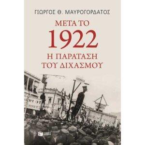 Μετά το 1922, βιβλιο, ιστοριεσ, greek books, greekbooks, βιβλιοπωλεια θεσσαλονικη, βιβλια online, λογοτεχνικα βιβλια, βιβλιοπωλειο, ψηφιακα βιβλια, εκδοσεισ, λογοτεχνια, εκδοσεισ πατακη, εκδοσεισ ψυχογιοσ, μυθιστορηματα, βιβλια για ενηλικες, βιβλία για καλοκαίρι, βιβλια για καλοκαιρι, βιβλια για παραλια, βιβλία, βιβλια, 9789601676227