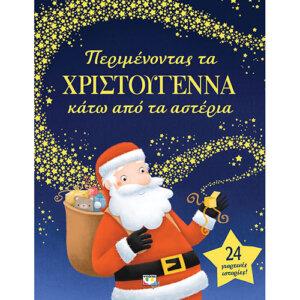 Περιμένοντας τα Χριστούγεννα κάτω από τα αστέρια, χριστουγεννιατικα παραμυθια, χριστουγεννιατικα βιβλια, χριστουγεννιατικα, παιδικα, βιβλια, βιβλιο, βιβλιοπωλειο, βιβλια online, πεδικα, σχολικα βιβλια, παιδικα παραμυθια, λογοτεχνια, παραμυθια παιδικα, βιβλια δημοτικου, εκδοσεισ, παραμυθια για παιδια, greek books, σχολικά βιβλία, τα καλυτερα παιδικα, παραμυθια για παιδια 6 ετων, βιβλια προσφορεσ, ελληνικά βιβλία, online βιβλια, παιδια, παιχνιδια για παιδια, δραστηριότητεσ για παιδιά, ζωγραφικη για παιδια, παιδεια, 9786180122077