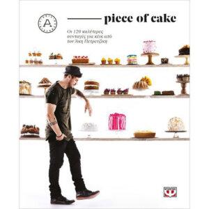 Piece of cake, ακης πετρετζικης, βιβλια συνταγων, βιβλιο συνταγων, βιβλια ακης πετρετζικης, βιβλιο ακης πετρετζικης, βιβλια μαγειρικης, βιβλιο μαγειρικης, βιβλια ζαχαροπλαστικης, ζαχαροπλαστικη, γλυκα, βιβλιο origin, βιβλιο, ιστοριεσ, greek books, greekbooks, βιβλιοπωλεια θεσσαλονικη, βιβλια online, λογοτεχνικα βιβλια, βιβλιοπωλειο, ψηφιακα βιβλια, εκδοσεισ, λογοτεχνια, εκδοσεισ πατακη, εκδοσεισ ψυχογιοσ, μυθιστορηματα, βιβλια για ενηλικες, βιβλία για καλοκαίρι, βιβλια για καλοκαιρι, βιβλια για παραλια, βιβλία, βιβλια, 9786180123616