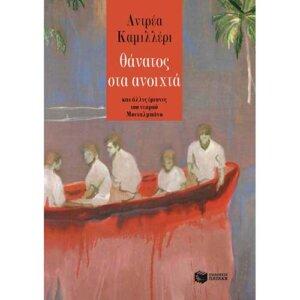 Θάνατος στα ανοιχτά, βιβλιο, ιστοριεσ, greek books, greekbooks, βιβλιοπωλεια θεσσαλονικη, βιβλια online, λογοτεχνικα βιβλια, βιβλιοπωλειο, ψηφιακα βιβλια, εκδοσεισ, λογοτεχνια, εκδοσεισ πατακη, εκδοσεισ ψυχογιοσ, μυθιστορηματα, βιβλια για ενηλικες, βιβλία για καλοκαίρι, βιβλια για καλοκαιρι, βιβλια για παραλια, βιβλία, βιβλια, 9789601675718