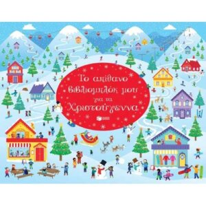 Το απίθανο βιβλιομπλόκ μου για τα Χριστούγεννα, χριστουγεννιατικα παραμυθια, χριστουγεννιατικα βιβλια, χριστουγεννιατικα, παιδικα, ζωγραφικη, βιβλια, σχολικα βιβλια, παιχνιδια για παιδια, ιδεεσ για δωρα, ξυλινα παιχνιδια, παιδικα παιχνιδια, βιβλιοπωλειο, βιβλιο, παιδικα βιβλια, παιδικη βιβλιοθηκη, παιχνιδια για παιδια 4 ετων, παιχνιδια γνωσεων για παιδια, παιδαγωγικα, βιβλια δραστηριοτητων, διαδραστικα βιβλια, 9789601673752