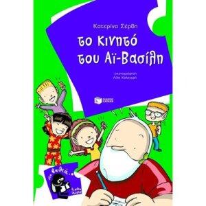 Το κινητό του Αϊ-Βασίλη, χριστουγεννιατικα παραμυθια, χριστουγεννιατικα βιβλια, χριστουγεννιατικα, παιδικα, βιβλια, βιβλιο, βιβλιοπωλειο, βιβλια online, πεδικα, σχολικα βιβλια, παιδικα παραμυθια, λογοτεχνια, παραμυθια παιδικα, βιβλια δημοτικου, εκδοσεισ, παραμυθια για παιδια, greek books, σχολικά βιβλία, τα καλυτερα παιδικα, παραμυθια για παιδια 6 ετων, βιβλια προσφορεσ, ελληνικά βιβλία, online βιβλια, παιδια, παιχνιδια για παιδια, δραστηριότητεσ για παιδιά, ζωγραφικη για παιδια, παιδεια, 9789601625973