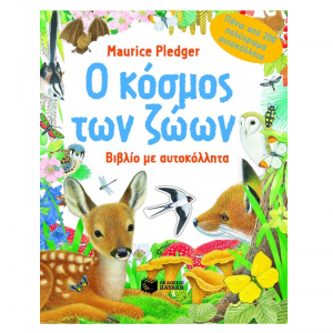 Ο κόσμος των ζώων (Βιβλίο με αυτοκόλλητα), ζωγραφικη, βιβλια, σχολικα βιβλια, παιχνιδια για παιδια, ιδεεσ για δωρα, ξυλινα παιχνιδια, παιδικα παιχνιδια, βιβλιοπωλειο, βιβλιο, παιδικα βιβλια, παιδικη βιβλιοθηκη, παιχνιδια για παιδια 4 ετων, παιχνιδια γνωσεων για παιδια, παιδαγωγικα, βιβλια δραστηριοτητων, διαδραστικα βιβλια, 9789601648859