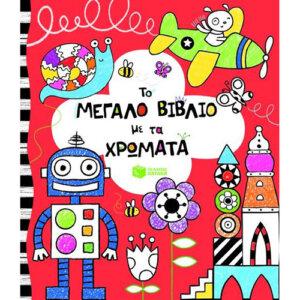 Το μεγάλο βιβλίο με τα χρώματα, ζωγραφικη, βιβλια, σχολικα βιβλια, παιχνιδια για παιδια, ιδεεσ για δωρα, ξυλινα παιχνιδια, παιδικα παιχνιδια, βιβλιοπωλειο, βιβλιο, παιδικα βιβλια, παιδικη βιβλιοθηκη, παιχνιδια για παιδια 4 ετων, παιχνιδια γνωσεων για παιδια, παιδαγωγικα, βιβλια δραστηριοτητων, διαδραστικα βιβλια, 9789601643328