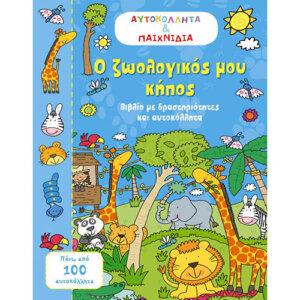 Ο ζωολογικός μου κήπος, ζωγραφικη, βιβλια, σχολικα βιβλια, παιχνιδια για παιδια, ιδεεσ για δωρα, ξυλινα παιχνιδια, παιδικα παιχνιδια, βιβλιοπωλειο, βιβλιο, παιδικα βιβλια, παιδικη βιβλιοθηκη, παιχνιδια για παιδια 4 ετων, παιχνιδια γνωσεων για παιδια, παιδαγωγικα, βιβλια δραστηριοτητων, διαδραστικα βιβλια, 9789601656601
