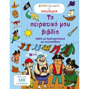 Το πειρατικό μου βιβλίο, ζωγραφικη, βιβλια, σχολικα βιβλια, παιχνιδια για παιδια, ιδεεσ για δωρα, ξυλινα παιχνιδια, παιδικα παιχνιδια, βιβλιοπωλειο, βιβλιο, παιδικα βιβλια, παιδικη βιβλιοθηκη, παιχνιδια για παιδια 4 ετων, παιχνιδια γνωσεων για παιδια, παιδαγωγικα, βιβλια δραστηριοτητων, διαδραστικα βιβλια, 9789601656618