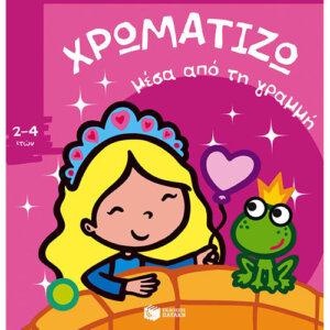 Χρωματίζω μέσα από τη γραμμή - 2, ζωγραφικη, βιβλια, σχολικα βιβλια, παιχνιδια για παιδια, ιδεεσ για δωρα, ξυλινα παιχνιδια, παιδικα παιχνιδια, βιβλιοπωλειο, βιβλιο, παιδικα βιβλια, παιδικη βιβλιοθηκη, παιχνιδια για παιδια 4 ετων, παιχνιδια γνωσεων για παιδια, παιδαγωγικα, βιβλια δραστηριοτητων, διαδραστικα βιβλια, 9789601657097