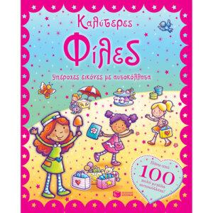 Καλύτερες φίλες. Υπέροχες εικόνες με αυτοκόλλητα, ζωγραφικη, βιβλια, σχολικα βιβλια, παιχνιδια για παιδια, ιδεεσ για δωρα, ξυλινα παιχνιδια, παιδικα παιχνιδια, βιβλιοπωλειο, βιβλιο, παιδικα βιβλια, παιδικη βιβλιοθηκη, παιχνιδια για παιδια 4 ετων, παιχνιδια γνωσεων για παιδια, παιδαγωγικα, βιβλια δραστηριοτητων, διαδραστικα βιβλια, 9789601662381