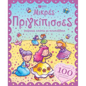 Μικρές πριγκίπισσες. Υπέροχες εικόνες με αυτοκόλλητα, ζωγραφικη, βιβλια, σχολικα βιβλια, παιχνιδια για παιδια, ιδεεσ για δωρα, ξυλινα παιχνιδια, παιδικα παιχνιδια, βιβλιοπωλειο, βιβλιο, παιδικα βιβλια, παιδικη βιβλιοθηκη, παιχνιδια για παιδια 4 ετων, παιχνιδια γνωσεων για παιδια, παιδαγωγικα, βιβλια δραστηριοτητων, διαδραστικα βιβλια, 9789601662404