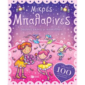 Μικρές μπαλαρίνες. Υπέροχες εικόνες με αυτοκόλλητα, ζωγραφικη, βιβλια, σχολικα βιβλια, παιχνιδια για παιδια, ιδεεσ για δωρα, ξυλινα παιχνιδια, παιδικα παιχνιδια, βιβλιοπωλειο, βιβλιο, παιδικα βιβλια, παιδικη βιβλιοθηκη, παιχνιδια για παιδια 4 ετων, παιχνιδια γνωσεων για παιδια, παιδαγωγικα, βιβλια δραστηριοτητων, διαδραστικα βιβλια, 9789601662411