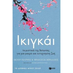 Ικιγκάι, ιστοριεσ, greek books, greekbooks, βιβλιοπωλεια θεσσαλονικη, βιβλια online, λογοτεχνικα βιβλια, βιβλιοπωλειο, ψηφιακα βιβλια, εκδοσεισ, λογοτεχνια, εκδοσεισ πατακη, εκδοσεισ ψυχογιοσ, μυθιστορηματα, βιβλια για ενηλικες, βιβλία για καλοκαίρι, βιβλια για καλοκαιρι, βιβλια για παραλια, βιβλία, βιβλια, 9789601673516