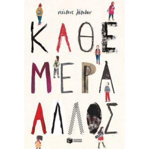 Κάθε μέρα άλλος, ιστοριεσ, greek books, greekbooks, βιβλιοπωλεια θεσσαλονικη, βιβλια online, λογοτεχνικα βιβλια, βιβλιοπωλειο, ψηφιακα βιβλια, εκδοσεισ, λογοτεχνια, εκδοσεισ πατακη, εκδοσεισ ψυχογιοσ, μυθιστορηματα, βιβλια για ενηλικες, βιβλία για καλοκαίρι, βιβλια για καλοκαιρι, βιβλια για παραλια, βιβλία, βιβλια, 9789601668598