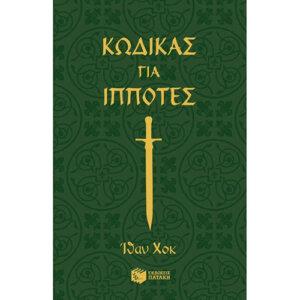 Κώδικας για ιππότες, ιστοριεσ, greek books, greekbooks, βιβλιοπωλεια θεσσαλονικη, βιβλια online, λογοτεχνικα βιβλια, βιβλιοπωλειο, ψηφιακα βιβλια, εκδοσεισ, λογοτεχνια, εκδοσεισ πατακη, εκδοσεισ ψυχογιοσ, μυθιστορηματα, βιβλια για ενηλικες, βιβλία για καλοκαίρι, βιβλια για καλοκαιρι, βιβλια για παραλια, βιβλία, βιβλια, 9789601668628