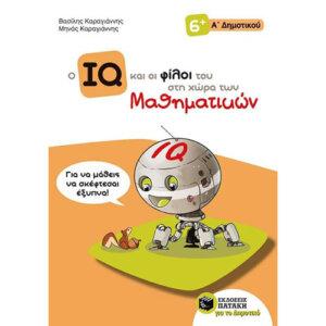 Ο IQ και οι φίλοι του στη χώρα των Μαθηματικών - Α΄ Δημοτικού, παιδικα, βιβλια, βιβλιο, βιβλιοπωλειο, βιβλια online, πεδικα, σχολικα βιβλια, παιδικα παραμυθια, λογοτεχνια, παραμυθια παιδικα, βιβλια δημοτικου, εκδοσεισ, παραμυθια για παιδια, greek books, σχολικά βιβλία, τα καλυτερα παιδικα, παραμυθια για παιδια 6 ετων, βιβλια προσφορεσ, ελληνικά βιβλία, online βιβλια, παιδια, παιχνιδια για παιδια, δραστηριότητεσ για παιδιά, ζωγραφικη για παιδια, παιδεια, 9789601671437