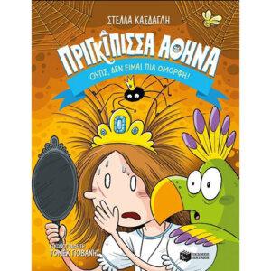 Πριγκίπισσα Αθηνά: Ουπς, δεν είμαι πια όμορφη!, ζωγραφικη, βιβλια, σχολικα βιβλια, παιχνιδια για παιδια, ιδεεσ για δωρα, ξυλινα παιχνιδια, παιδικα παιχνιδια, βιβλιοπωλειο, βιβλιο, παιδικα βιβλια, παιδικη βιβλιοθηκη, παιχνιδια για παιδια 4 ετων, παιχνιδια γνωσεων για παιδια, παιδαγωγικα, βιβλια δραστηριοτητων, διαδραστικα βιβλια, 9789601672335