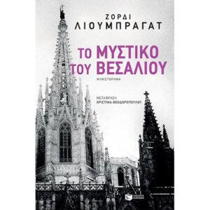 Το μυστικό του Βεσάλιου, ιστοριεσ, greek books, greekbooks, βιβλιοπωλεια θεσσαλονικη, βιβλια online, λογοτεχνικα βιβλια, βιβλιοπωλειο, ψηφιακα βιβλια, εκδοσεισ, λογοτεχνια, εκδοσεισ πατακη, εκδοσεισ ψυχογιοσ, μυθιστορηματα, βιβλια για ενηλικες, βιβλία για καλοκαίρι, βιβλια για καλοκαιρι, βιβλια για παραλια, βιβλία, βιβλια, 9789601669137