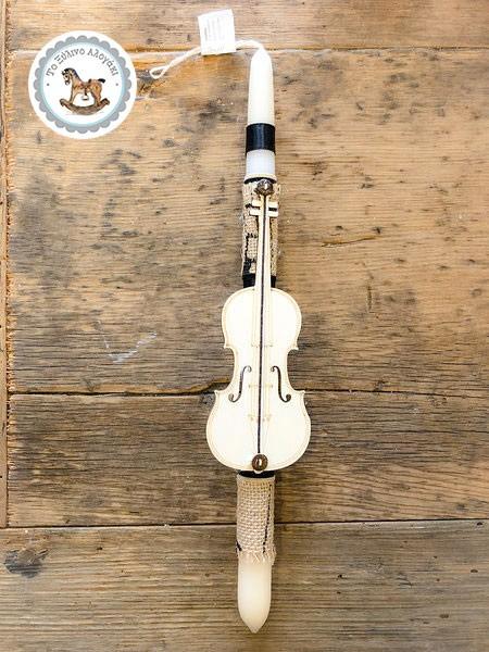 Πασχαλινή Λαμπάδα Βιολί
