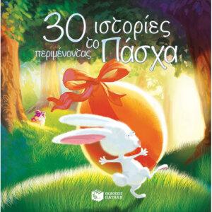 30 ιστορίες περιμένοντας το Πάσχα, πασχαλινά, πάσχα, πασχα 2018, πασχαλινά βιβλία, βιβλία για το πάσχα, παραμύθια για πασχα, παιδική λογοτεχνία, βιβλία, παραμύθια, παιδικά βιβλία, παιδικό βιβλίο, το ξύλινο αλογάκι, παιχνίδια, παιχνιδια, παιχνιδια για κοριτσια, παιχνίδι, παιχνιδι, δώρα, δωρα, δώρο, δωρο, 9789601648545