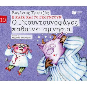 Ο Γκουντουνοφάγος παθαίνει αμνησία (Σειρά: Η Χαρά και το Γκουντούν), βιβλία τριβιζά, τριβιζάς, ευγένιος τριβιζάς, παραμύθια τριβιζά, παιχνιδια, παιδικα, παραμυθια, βιβλια, παραμυθια ελληνικα, χριστουγεννιατικα παραμυθια, paramithia, παιδικα παραμυθια, paramythia, paramythia online, παραμυθια ον λαιν, παραμυθια ονλαιν, παραμυθια για παιδια, εκδοσεισ, παραμυθια παιδικα, παιδικα βιβλια, παιδικα παιχνιδια, ελληνικα παραμυθια, κλασικα παραμυθια, παιδικά παραμύθια pdf, κλασικα παραμυθια για παιδια, πεδηκα, kairos paramythia, paramythi, παραμυθια αφηγηση, 9789601656724