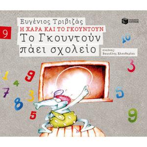 Το Γκουντούν πάει σχολείο (Σειρά: Η Χαρά και το Γκουντούν), βιβλία τριβιζά, τριβιζάς, ευγένιος τριβιζάς, παραμύθια τριβιζά, παιχνιδια, παιδικα, παραμυθια, βιβλια, παραμυθια ελληνικα, χριστουγεννιατικα παραμυθια, paramithia, παιδικα παραμυθια, paramythia, paramythia online, παραμυθια ον λαιν, παραμυθια ονλαιν, παραμυθια για παιδια, εκδοσεισ, παραμυθια παιδικα, παιδικα βιβλια, παιδικα παιχνιδια, ελληνικα παραμυθια, κλασικα παραμυθια, παιδικά παραμύθια pdf, κλασικα παραμυθια για παιδια, πεδηκα, kairos paramythia, paramythi, παραμυθια αφηγηση, 9789601656748