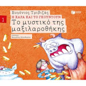 Το μυστικό της μαξιλαροθήκης (Σειρά: Η Χαρά και το Γκουντούν), βιβλία τριβιζά, τριβιζάς, ευγένιος τριβιζάς, παραμύθια τριβιζά, παιχνιδια, παιδικα, παραμυθια, βιβλια, παραμυθια ελληνικα, χριστουγεννιατικα παραμυθια, paramithia, παιδικα παραμυθια, paramythia, paramythia online, παραμυθια ον λαιν, παραμυθια ονλαιν, παραμυθια για παιδια, εκδοσεισ, παραμυθια παιδικα, παιδικα βιβλια, παιδικα παιχνιδια, ελληνικα παραμυθια, κλασικα παραμυθια, παιδικά παραμύθια pdf, κλασικα παραμυθια για παιδια, πεδηκα, kairos paramythia, paramythi, παραμυθια αφηγηση, 9789601656762