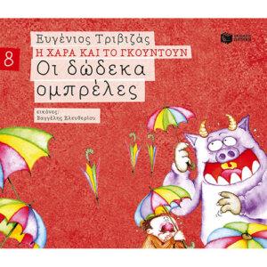 Οι δώδεκα ομπρέλες (Σειρά: Η Χαρά και το Γκουντούν), βιβλία τριβιζά, τριβιζάς, ευγένιος τριβιζάς, παραμύθια τριβιζά, παιχνιδια, παιδικα, παραμυθια, βιβλια, παραμυθια ελληνικα, χριστουγεννιατικα παραμυθια, paramithia, παιδικα παραμυθια, paramythia, paramythia online, παραμυθια ον λαιν, παραμυθια ονλαιν, παραμυθια για παιδια, εκδοσεισ, παραμυθια παιδικα, παιδικα βιβλια, παιδικα παιχνιδια, ελληνικα παραμυθια, κλασικα παραμυθια, παιδικά παραμύθια pdf, κλασικα παραμυθια για παιδια, πεδηκα, kairos paramythia, paramythi, παραμυθια αφηγηση, 9789601656779