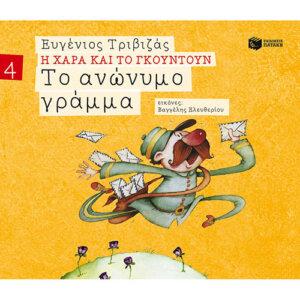 Το ανώνυμο γράμμα (Σειρά: Η Χαρά και το Γκουντούν), βιβλία τριβιζά, τριβιζάς, ευγένιος τριβιζάς, παραμύθια τριβιζά, παιχνιδια, παιδικα, παραμυθια, βιβλια, παραμυθια ελληνικα, χριστουγεννιατικα παραμυθια, paramithia, παιδικα παραμυθια, paramythia, paramythia online, παραμυθια ον λαιν, παραμυθια ονλαιν, παραμυθια για παιδια, εκδοσεισ, παραμυθια παιδικα, παιδικα βιβλια, παιδικα παιχνιδια, ελληνικα παραμυθια, κλασικα παραμυθια, παιδικά παραμύθια pdf, κλασικα παραμυθια για παιδια, πεδηκα, kairos paramythia, paramythi, παραμυθια αφηγηση, 9789601656786