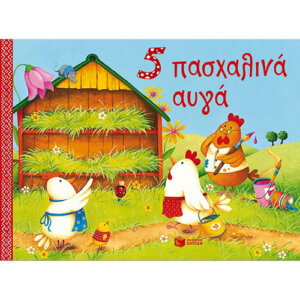 5 πασχαλινά αυγά, πασχαλινά, πάσχα, πασχα 2018, πασχαλινά βιβλία, βιβλία για το πάσχα, παραμύθια για πασχα, παιδική λογοτεχνία, βιβλία, παραμύθια, παιδικά βιβλία, παιδικό βιβλίο, το ξύλινο αλογάκι, παιχνίδια, παιχνιδια, παιχνιδια για κοριτσια, παιχνίδι, παιχνιδι, δώρα, δωρα, δώρο, δωρο, 9789601659428