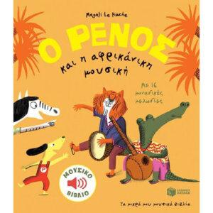 Ο Ρένος και η αφρικάνικη μουσική (Μουσικό βιβλίο), παιδικα, βιβλια, βιβλιο, βιβλιοπωλειο, βιβλια online, πεδικα, σχολικα βιβλια, παιδικα παραμυθια, λογοτεχνια, παραμυθια παιδικα, βιβλια δημοτικου, εκδοσεισ, παραμυθια για παιδια, greek books, σχολικά βιβλία, τα καλυτερα παιδικα, παραμυθια για παιδια 6 ετων, βιβλια προσφορεσ, ελληνικά βιβλία, online βιβλια, παιδια, παιχνιδια για παιδια, δραστηριότητεσ για παιδιά, ζωγραφικη για παιδια, παιδεια, 9789601677392